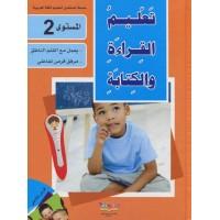 تعليم القراءة والكتابة - المستوى الثاني - سلسلة المستقبل