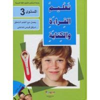 تعليم القراءة والكتابة - المستوى الثالث - سلسلة المستقبل
