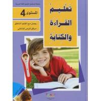 تعليم القراءة والكتابة - المستوى الرابع - سلسلة المستقبل