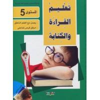 تعليم القراءة والكتابة - المستوى الخامس - سلسلة المستقبل