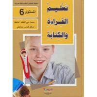 تعليم القراءة والكتابة - المستوى السادس - سلسلة المستقبل