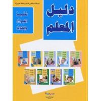 تعليم القراءة والكتابة - دليل المعلم - سلسلة المستقبل