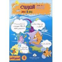لغتنا العربية - المستوى الخامس