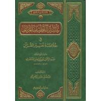 تيسير اللطيف المنان في خلاصة تفسير القرآن