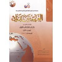 العربية بين يديك - كتاب الطالب 1 - الجزء الأول