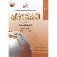العربية بين يديك - كتاب الطالب 1 - الجزء الثاني