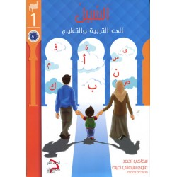 السبيل إلى التربية والتعليم - المستوى الأول