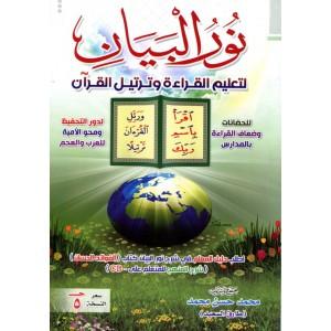 نور البيان لتعليم القراءة وترتيل القرآن
