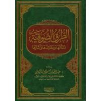 الطرق الصوفية - نشأتها وعقائدها وآثارها