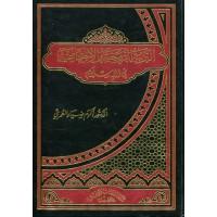 التربية الروحية والإجتماعية في الإسلام