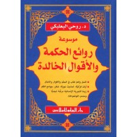 موسوعة روائع الحكمة والأقوال الخالدة