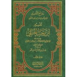 روائع التفسير الجامع لتفسير الإمام ابن رجب الحنبلي - مجلدان