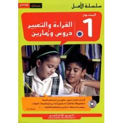 سلسلة الأمل - المستوى الأول - القراءة والتعبير دروس وتمارين