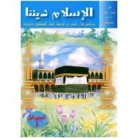 الإسلام ديننا - المستوى الأول
