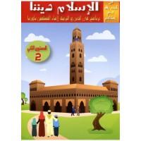 الإسلام ديننا - المستوى الثاني