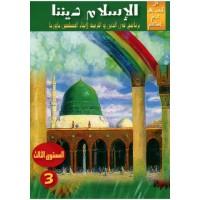 الإسلام ديننا - المستوى الثالث