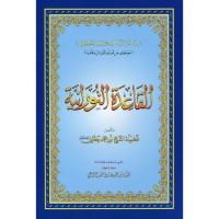 (Al Qaa-iedah Annooraaniyyah) A4  القاعدة النورانية