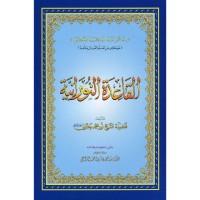 (Al Qaa-iedah Annooraaniyyah) A5  القاعدة النورانية