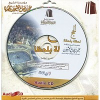الحج لحظة بلحظة Audio CD