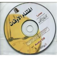محاضرة اغتنام الأوقات Audio CD