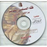 محاضرة فقه المسلمين المعاصر بين التقليد والتجديد Audio CD
