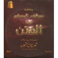 محاضرة موقف المسلم من الفتن Audio CD