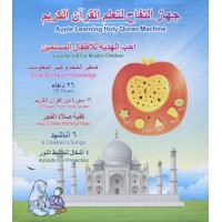 جهاز التفاح لتعلم القرآن الكريم