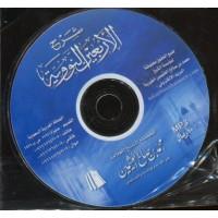 شرح الأربعين النووية CD